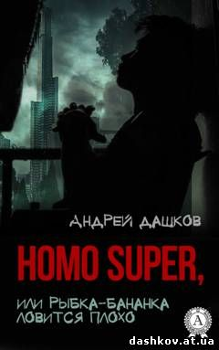 cover_homo_super_strelbic_240