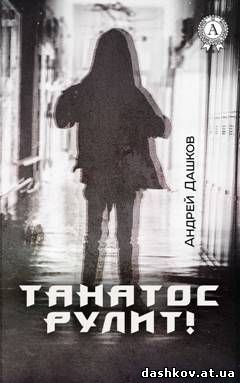 cover_tanatos_strelbic_240