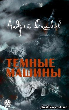 cover_temnye_mashiny_240