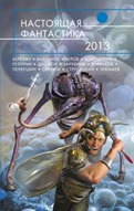 cover_nast_fant_2013_120_