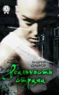 cover_realnost_straha_strelbic_120