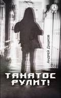 cover_tanatos_strelbic_120